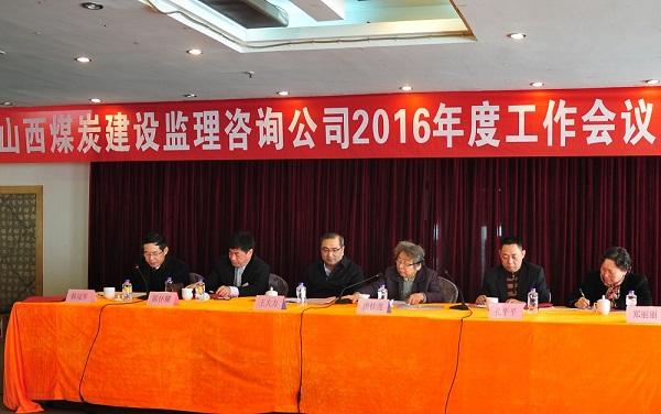 公司召开2016年度工作会议...